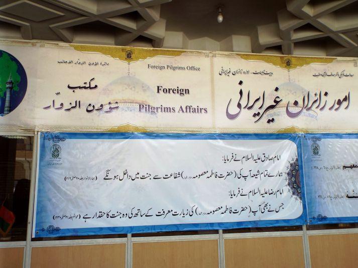 Pilgerzentrum in Qom